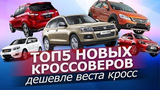 TOP5 НОВЫХ КРОССОВЕРОВ - ПО ЦЕНЕ ЛАДА ВЕСТА КРОСС