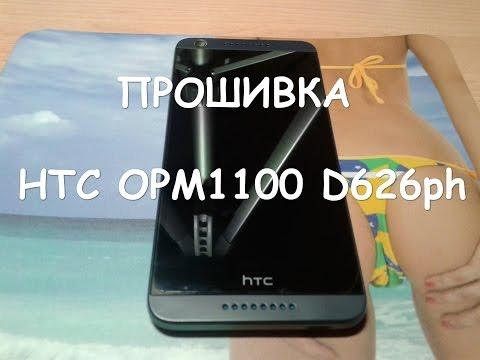 Прошивка HTC OMP1100 D626ph, 626, 626G dual sim