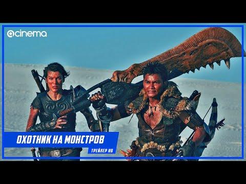 Охотник на монстров ✔️ Русский трейлер (2020)