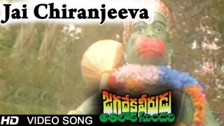 Jai Chiranjeeva  Song Lyrics from Jagadeka Veerudu Atiloka Sundari  - Chiranjeevi
