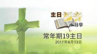 33主日福音分享 - 常年期第十九主日