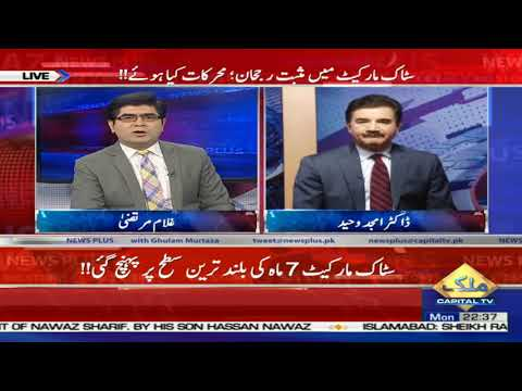 Current Account Deficit will put downward to 7-8 billion dollars this year: Dr. Amjad Waheed