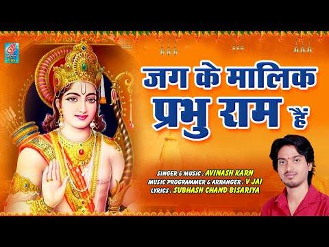 जग के मालिक प्रभु राम है