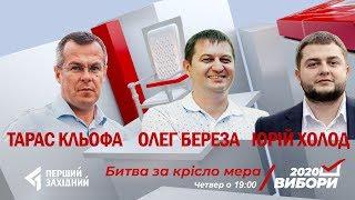 Праймеріз партії Слуга народу з визначенням кандидата на посаду міського голови Львова