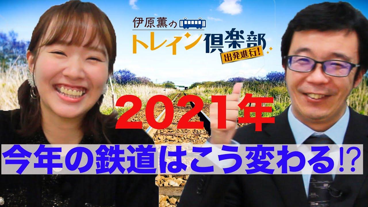 伊原薫のトレイン倶楽部 #011  2021年 今年の鉄道はこう変わる⁉︎