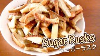 Sugar Rusks (3-Ingredient Leftover Bread Crusts Recipe) パン耳で♪ 簡単シュガーラスク – OCHIKERON