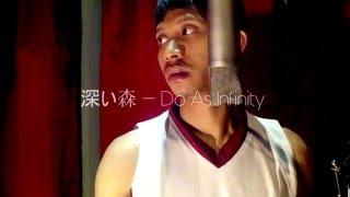 Fukai Mori / 深い森 - Do As Infinity (Fahri ilyas cover)