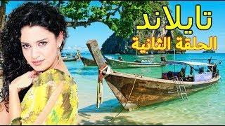 تحميل اغاني كل حاجة عن تايلاند تقديم دانية الخطيب : السياحة في Thaïlande ✋ لاتنسى الإشتراك في القناة PART 2/2 MP3
