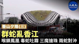 【香山夕陽(3)】 (字幕) 97回歸後,香港冒出眾多以蛇為形的風水建築,包括「喉鎖鳳凰、毒蛇吐霧、三魔搶珠、兩蛇對沖」,被指破壞香港風水,至此香港就是非、天災不斷。| #香港大紀元新唐人聯合新聞頻道