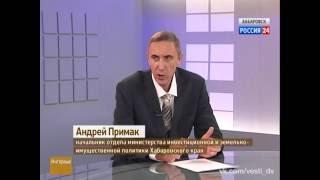 """Вопросы получения и использования """"дальневосточного гектара"""". Вести-Хабаровск. Интервью с Андреем Примаком."""