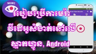 record video while phone is locked, in  android... hidden video recorder... malayalam tutorial...