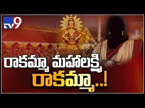 Kerala government takes U turn on Sabarimala temple issue - TV9