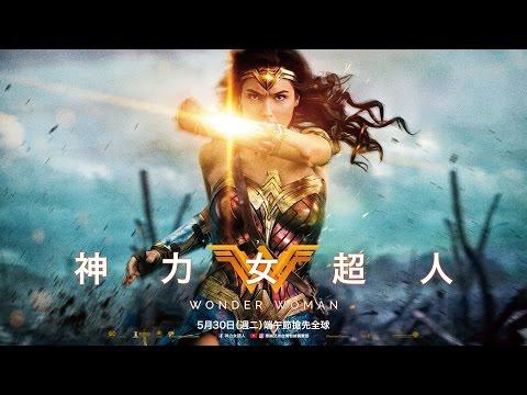 """《神力女超人》終極版預告 - """"戰士的崛起"""""""