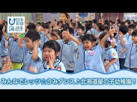 「みんなで踊ろうレッツ☆うみダンス!」北海道星の子幼稚園 日本財団 海と日本PROJECT in ガッチャンコ北海道 2018