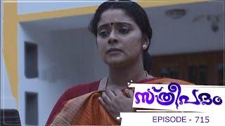 Sthreepadam   Episode 715   Mazhavil Manorama