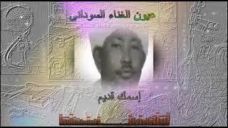 تحميل اغاني خلف الله حمد - إسمك قديم MP3