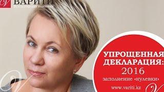 """Упрощенная декларация 2016 - заполнение """"нулевки"""""""