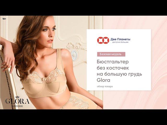 Видео Бюстгальтер GLORA 127339, Бежевый