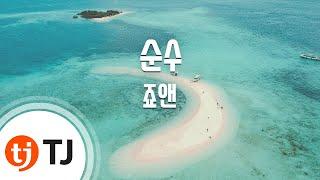 [TJ노래방] 순수 - 죠앤 (Pure - Joanne) / TJ Karaoke