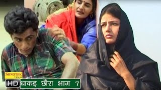 HD Dhakad Chhora Part 7 || धाकड़ छौरा || Uttar Kumar, Suman Negi || Hindi Full Movies