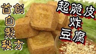 ✴️黃金脆皮豆腐|首創自製秘方脆皮炸豆腐(不用上粉,炸外面脆皮內軟滑)上集|賀年菜|Fry Crispy Tofu