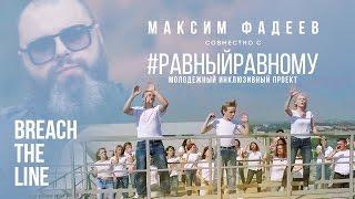"""Максим ФАДЕЕВ -  """"BREACH THE LINE"""" / проект """"Равныйравному"""""""