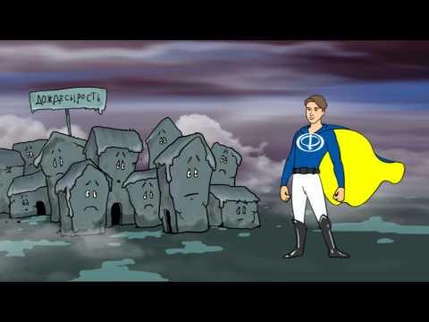 Сваймэн — эпизод 2