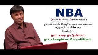 நாடாள்பவர் நாடார் ,   நாடார் தோல்வியை நாடார் NBA Nadar Business Administration