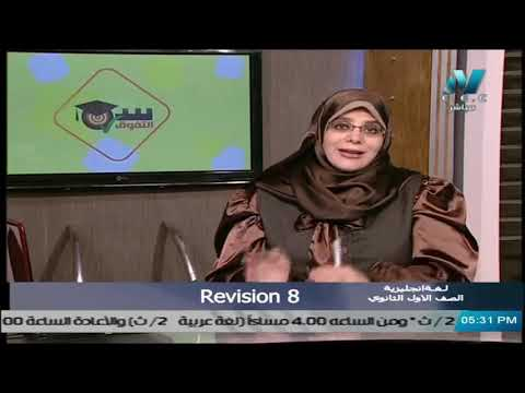 لغة إنجليزية للصف الأول الثانوي 2021 - الحلقة 27 - مراجعة ليلة الامتحان ( 1 )