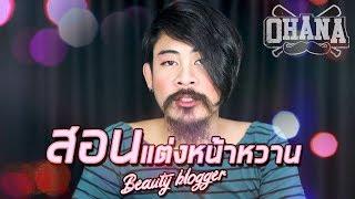OHANA Beauty blogger : สอนแต่งหน้าหวาน