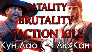 Лю Кан & Кун Лао | Fatality, Brutality, Faction kill. | Mortal Kombat X.
