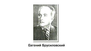 preview picture of video 'Наум Шафер. Мои встречи. Часть 3. Евгений Брусиловский.'