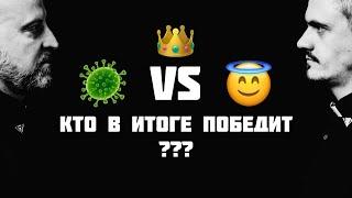 🦠 VS 😇 (Битва за корону) КТО В ИТОГЕ ПОБЕДИТ?