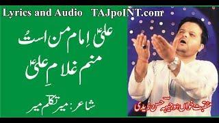 manqabat mola ali lyrics in urdu - Kênh video giải trí dành cho