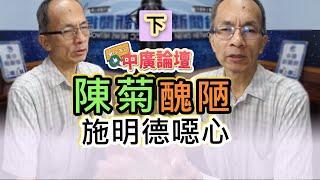 6/29/20(下)【中廣論壇】鄭村棋:陳菊醜陋,施明德噁心