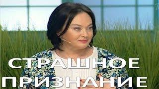 Лариса Гузеева сделала страшное признание! (15.12.2017)