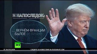 Трамп разбушевался: американский президент раскритиковал в Twitter Эммануэля Макрона