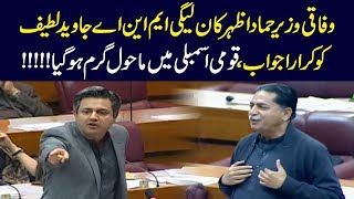 Hammad Azhar befitting reply to Javed Latif today NA Session | 9 Dec 2019