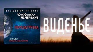МУЗЫКА НОВОГО МЫШЛЕНИЯ - ВИДЕНЬЕ / ВЛАДИМИР МУНТЯН