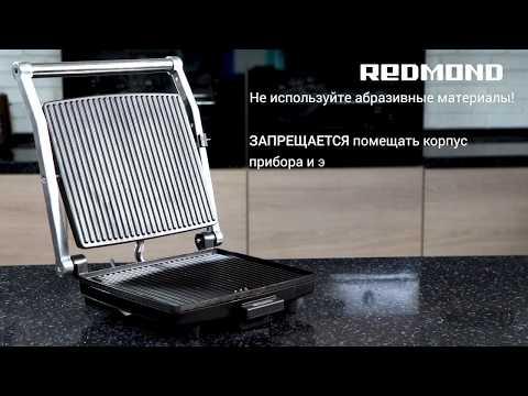 Гриль SteakMaster REDMOND. Как очистить гриль?