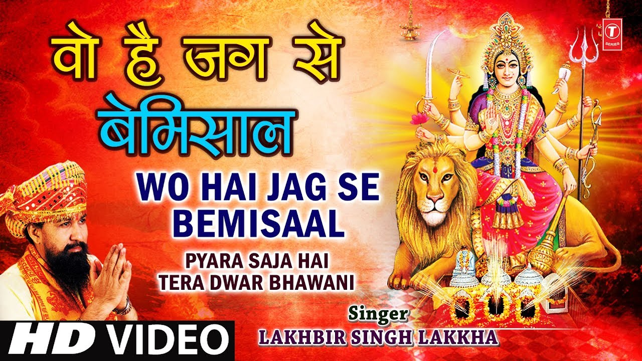 Wo-Hai-Jag-Se-Bemisaal-Lyrics-In-Hindi