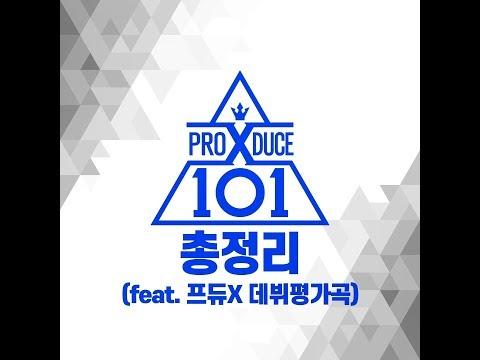 [총정리] 프로듀스 X 101 데뷔 평가곡