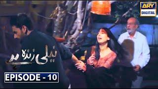 Neeli Zinda Hai Episode 10   Ary Digital Dramas