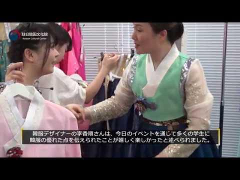 第3回大学生による韓服を自分で着てみよう体験 일본 대학생이 경험한 한복체험 ~ 한옥에서의 특별한 하루