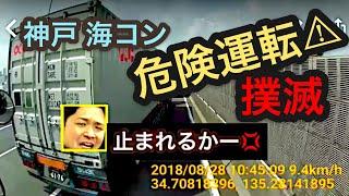 【ドラレコ】危険運転 神戸の海コン RKA
