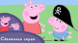 Мультфильмы Серия - Kids Cartoons - Свинка Пеппа - Новая машина / В поисках клада!