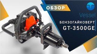 Бензогайковерт Vessel GT-3500GE