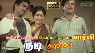 #கோவை சரளா, சார்லி& எஸ்.எஸ்.சந்திரன் நான் ஸ்டாப் காமெடி காலெக்ஷன் ||Tamil Super Hit Very Rery Comedy