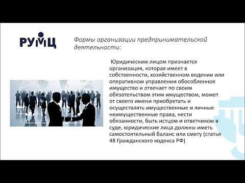 Лекция 5.1 Формы предпринимательства в России, выбор наиболее оптимальной формы, в т.ч....