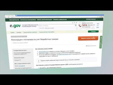 Регистрация и постановка на учет безработных граждан, русский, переделка 5